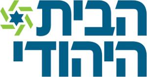 מפלגת הבית היהודי- קמפיין בחירות