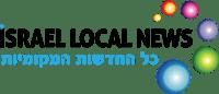 12.מקומי-www.israellocalnews.co.il