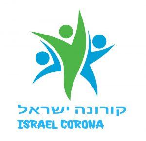 5.קורונה ישראל-www.coronail.co.il