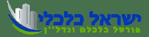 10.ישראל כלכלי-www.israelcalcali.co.il