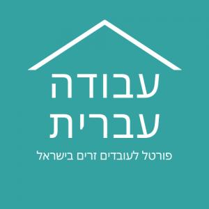 49.עבודה עברית-avodaivrit.org.il