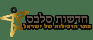 1.חדשות סלבס -www.israelcelebs.co.il