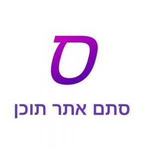 44. סתם אתר מתמטיקה - www.stannum.co.il