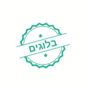 39. בלוגים לאנשים - www.2pilpel.co.il