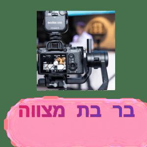 17. פורטל בר מצוות בת מצוות -www.studiotlv.co.il
