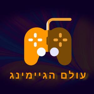 32. גיימינג ומשחקים - www.gamejook.co.il